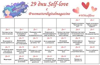 Self-love Calendar February.png