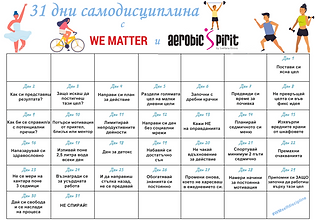 Self-discipline Calendar March.png