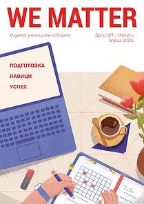 Брой-7_page-0001.jpg
