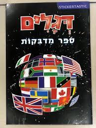 דגלים ספר מדבקות