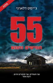 55 חמישים וחמש
