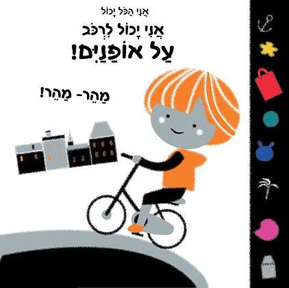 אני יכול לרכוב על אופניים