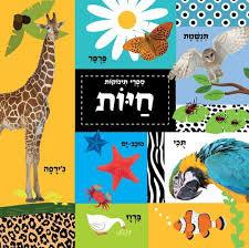 ספרי תינוקות חיות