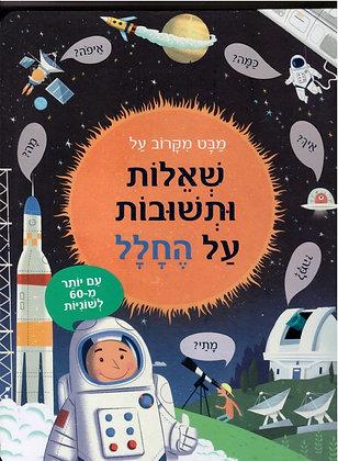 מבט מקרוב על שאלות ותשובות על החלל