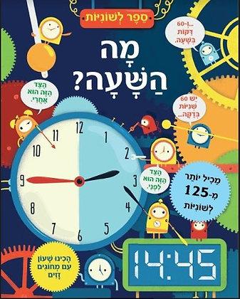 מה השעה ?