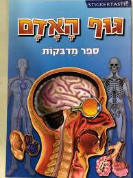 גוף האדם ספר מדבקות