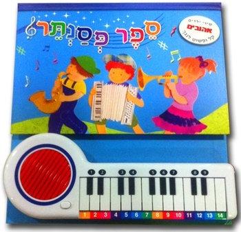 ספר פסנתר