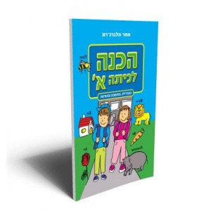 הכנה לכיתה א בעברית בחשבון ובהנדסה