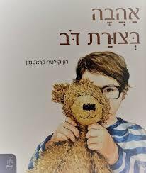 אהבה בצורת דוב