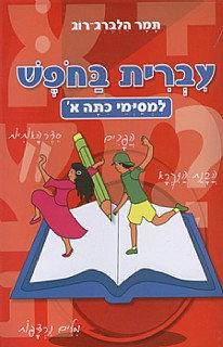 עברית בחופש למסימי כיתה א