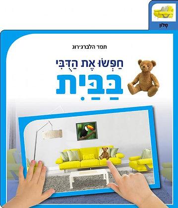 חפשו את הדובי בבית