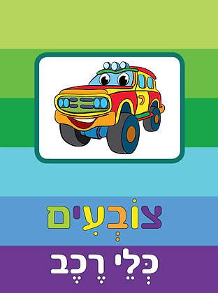 צובעים כלי רכב