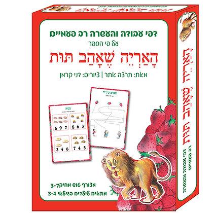 דפי עבודה האריה שאהב תות