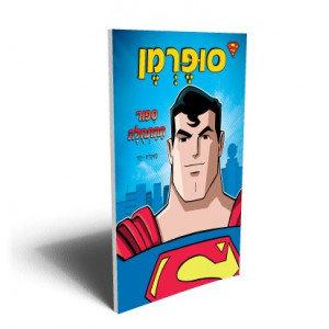 סופרמן ספור ההתחלה