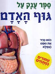 ספר ענק על גוף האדם