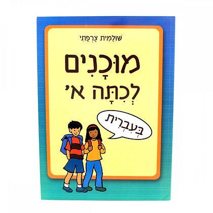 מוכנים לכיתה א עברית