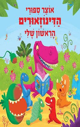אוצר סיפורי הדינזאורים הראשון שלי