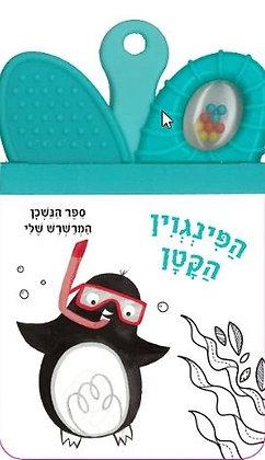 ספר נשכן הפינגווין הקטן