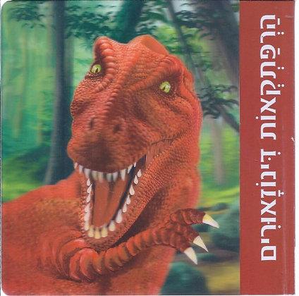 הרפתקאות דינוזאורים