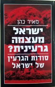 ישראל מעצמה גרעינית?