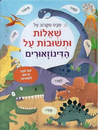 שאלות ותשובות על דינוזאורים