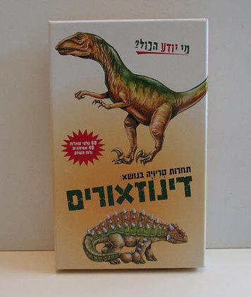 תחרות טריויה בנושא דינוזאורים