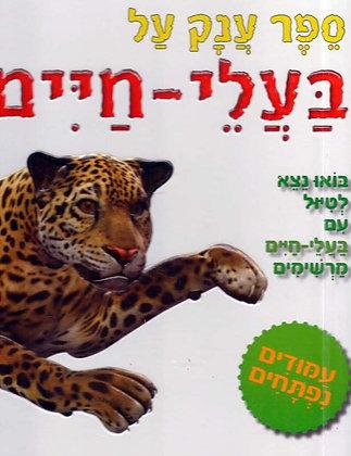 ספר ענק על בעלי חיים