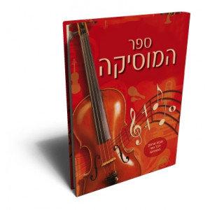 ספר המוסיקה