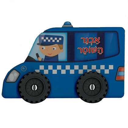 אבנר השוטר