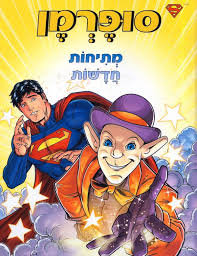 סופרמן מתיחות חדשות