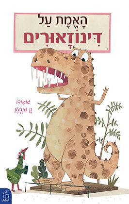 האמת על הדינזאורים