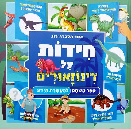 חידות על דינוזאורים