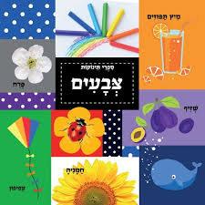 ספרי תינוקות - צבעים