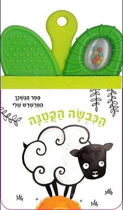 ספר נשכן הכבשה הקטנה