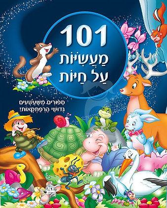 101 מעשיות על חיות