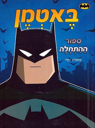 באטמן סיפור ההתחלה