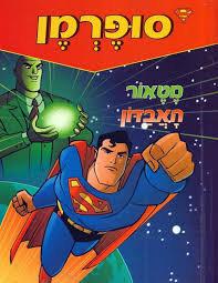 סופרמן מטאור האבדון