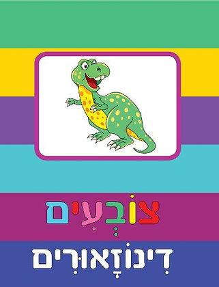 צובעים דינוזאורים