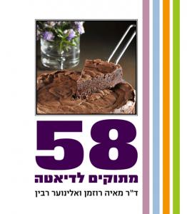 58 מתוקים לדיאטה
