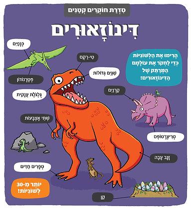 סדרת חוקרים קטנים דינוזאורים