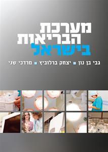 מערכת הבריאות בישראל