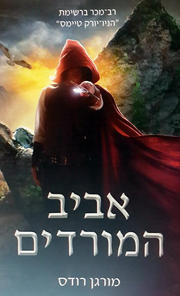 נפילת הממלכות 2 - אביב המורדים