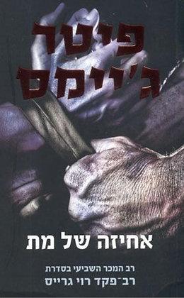 פיטר ג'יימס אחיזה של מת