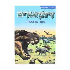 דינוזאורים ספר מדבקות