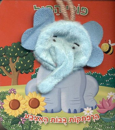 פולי הפיל - הרפתקאות בובת אצבע