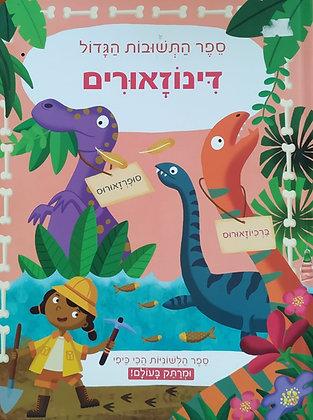 ספר התשובות הגדול דינוזאורים