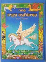 סיפורי המיתולוגיה היוונית