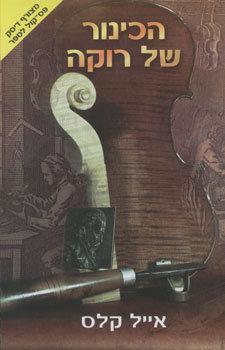 הכינור של רוקה