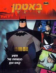באטמן- תשע הנשמות של קאטוומן