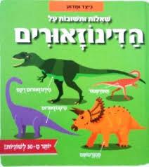 שאלות ותשובות על הדינוזאורים